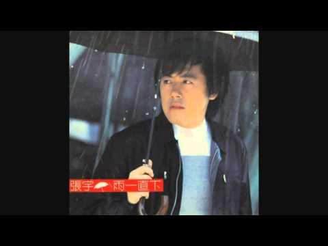 張宇 專輯-雨一直下 - YouTube