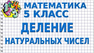 ДЕЛЕНИЕ. Видеоурок | МАТЕМАТИКА 5 класс