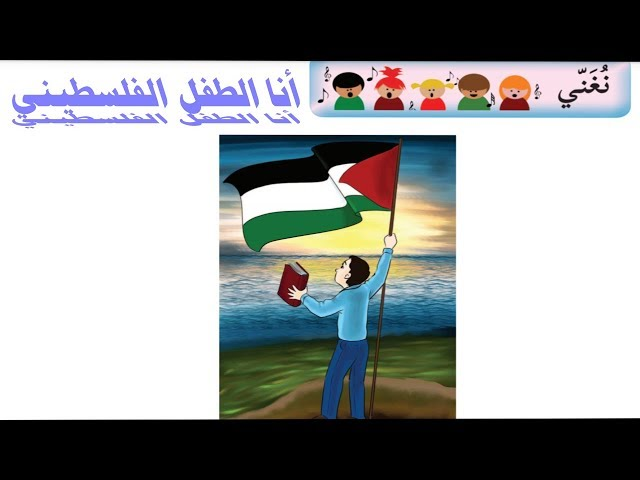 هيا نغني (أنا الطفل الفلسطيني)