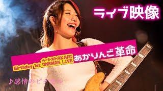 ライブ映像『感情のピクセル/あかりんご』 🍎【AKARI 1st ONEMAN LIVE あかりんご革命】