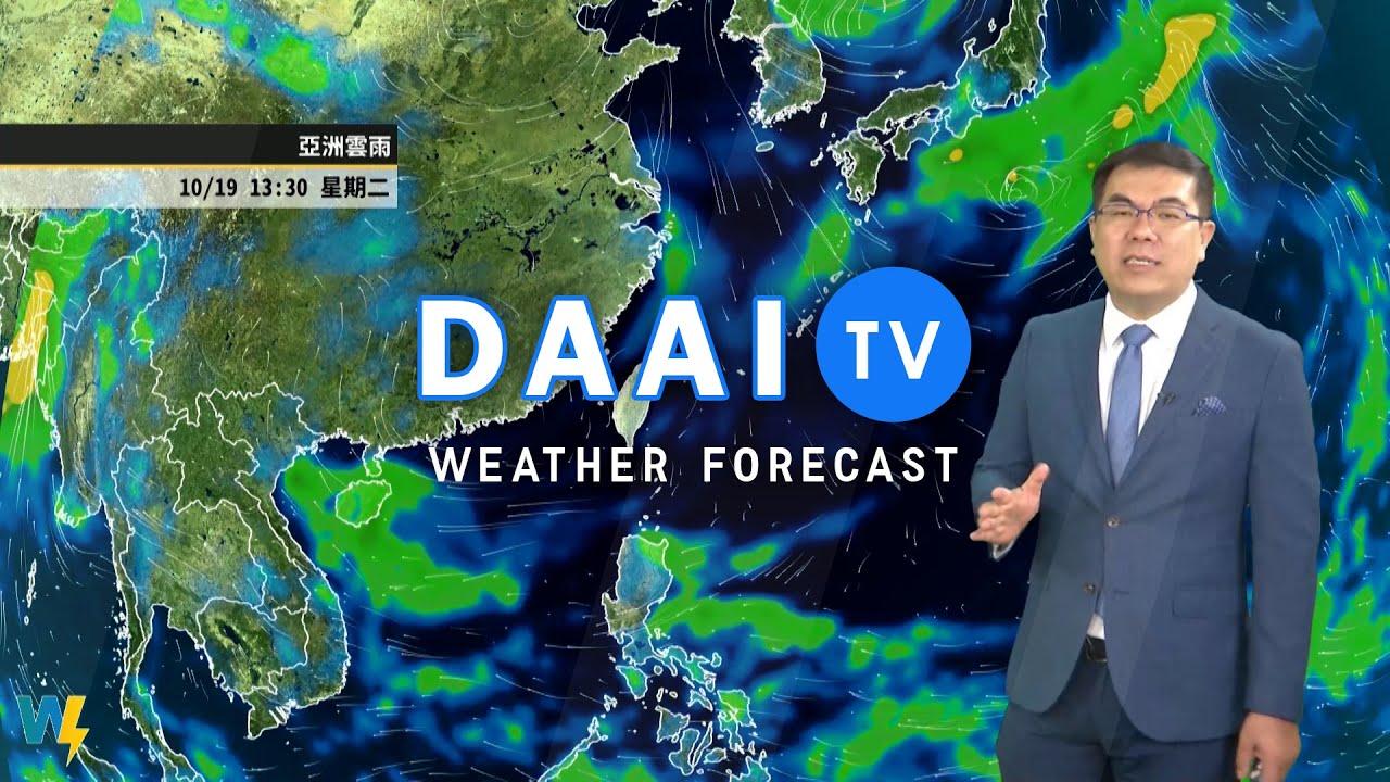 2021/10/16 入秋第一波東北風報到  北部東半部降溫偶陣雨