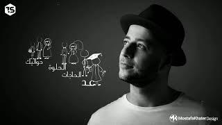 اغنيه لحظه - ماهر زين / la7za - Maher zeen 2020