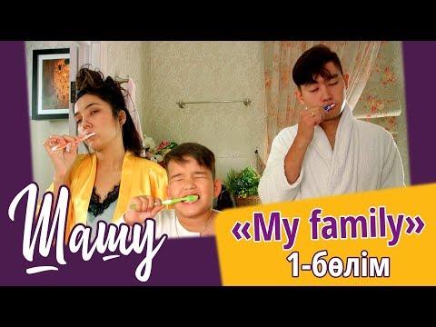 «Шашу». «My family» 1-бөлім \\ «Шашу». «My family» 1 серия