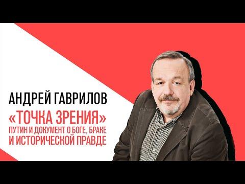 «Точка зрения» с Андреем Гавриловым, Путин и документ о боге, браке и исторической правде