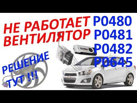 Диагностика P0480, P0481 или P0482 - решение.