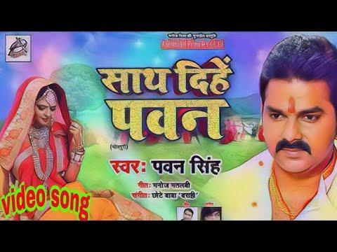 Pawan Singh का दिल छू लेने वाला New Song - Nadiya Ke Teer Teer - Romantic Bhojpuri Song 2018