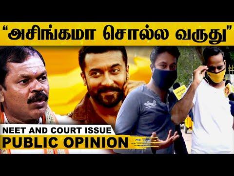 சூர்யா Celebrity-ஆ மட்டும் இருக்கட்டும் - மக்களின் அதிரடி பதில்கள்.!   NEET   HC   Suriya   Tamil HD