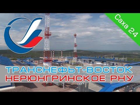 ООО Транснефть-Восток Нерюнгринское РНУ