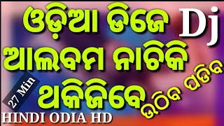 ODIA ALBUM  SONGS DJ HARD BRAIN BLAST MIX HINDI ODIA HD
