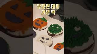 나뚜루 할로윈 펌킨 케이크와 귀여운 유령떡 케이크 먹방…