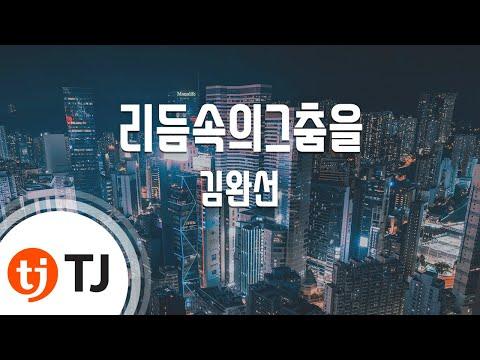 [TJ노래방] 리듬속의그춤을 - 김완선 ( - Kim wan sun) / TJ Karaoke