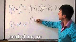 Определение четности функции
