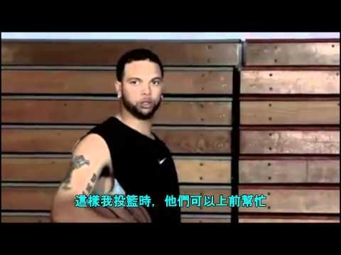 德隆‧威廉斯 (Deron Williams)籃球教學 - 變向運球 / 向後墊步(中文字幕)