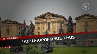 Ազգային ժողովի նիստ 05.05.2020
