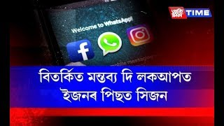 Social media under scanner after Karbi Anglong Mob Lynching incident | Many apprehended by Police