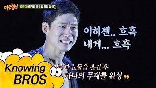 우느라 노래를 못하는 유준상 Jang Yun Jeong 의 걱정 34 눈물이 또 나올까요 진지 34 아는 형님 Knowing Bros 91회