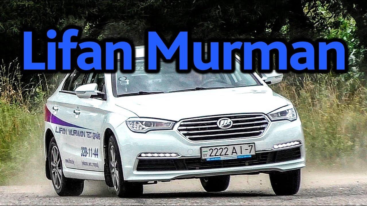 Lifan Murman: бизнес-класс по цене бюджетника?