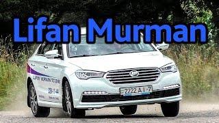 Лифан Мурман 2018 комплектации и цены, фото, видео, характеристики