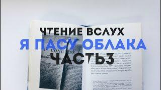 """""""Я пасу облака"""" Патти Смит    Часть 3"""