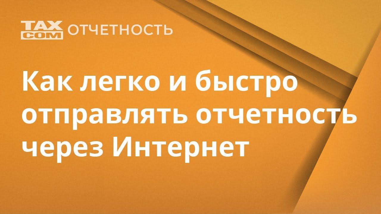 Интернет бухгалтерия такском бухгалтер петрозаводск консультация