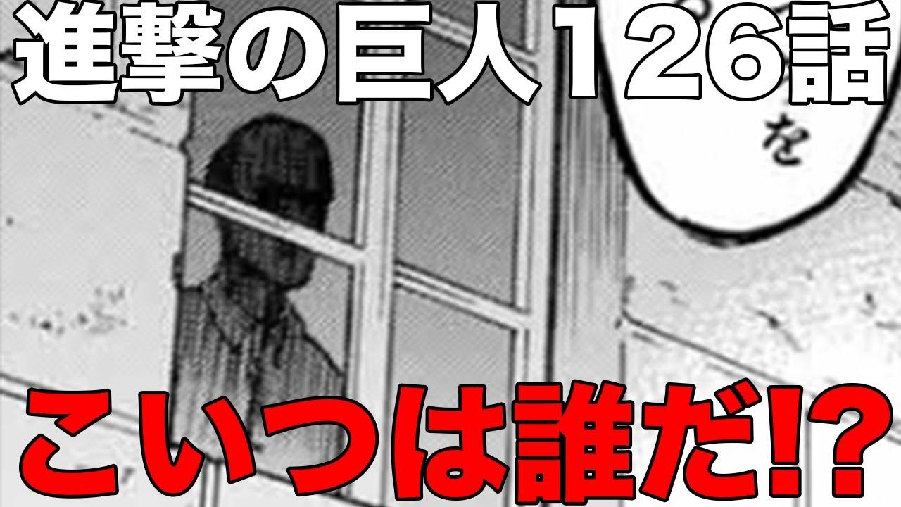 【進撃の巨人126話】謎の人影の正體を考察【ネタバレ考察】 - YouTube
