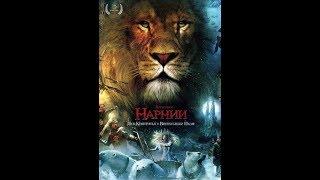 Хроники Нарнии: Лев, колдунья и волшебный шкаф (2005) Трейлер (русский язык)