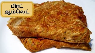 Bread Omlette Recipe Tamil | Omlette Recipe in Tamil | Evening Snack in Tamil | Bread Recipe