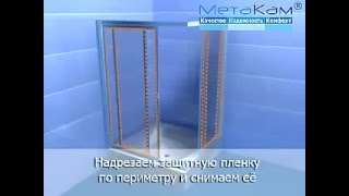 Инструкция по монтажу душевого угла МетаКам(Купить душевые кабины МетаКам или Душевые углы МетаКам Вы можете в магазине компании