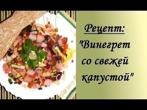 Состав винегрет салат