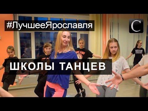 #ЛучшееЯрославля Школы Танцев Лучшее Ярославль