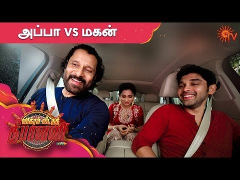 chiyaan-vikram-&-dhruv-fun-conversation-with-nakshathra-nagesh- -vikram-veetu-deepavali- -sun-tv