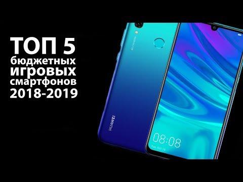 Топ 5 бюджетных игровых смартфонов 2018-2019г.