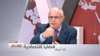 Dzair tv- kadaya Iktissadia - Quel avenir pour le gaz algerien- Promo