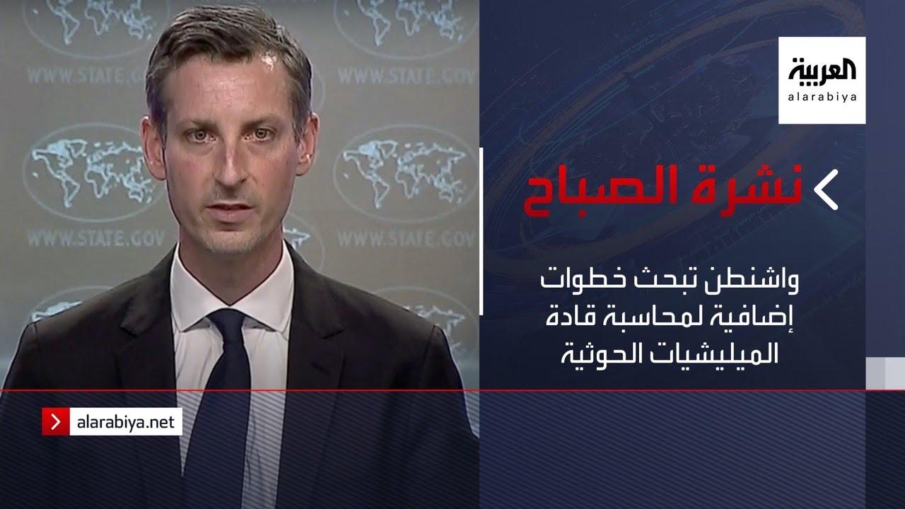 نشرة الصباح | واشنطن تبحث خطوات إضافية لمحاسبة قادة الميليشيات الحوثية