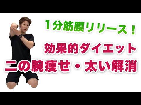 【1分筋膜リリース】二の腕痩せ・太い解消!効果的ダイエット!