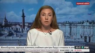 РБК: Рынок онлайн с Марией Сальниковой от 18.06.2018