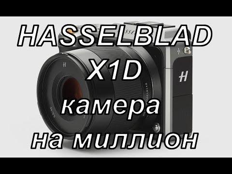 Hasselblad X1D-50c. Впечатления от знакомства.