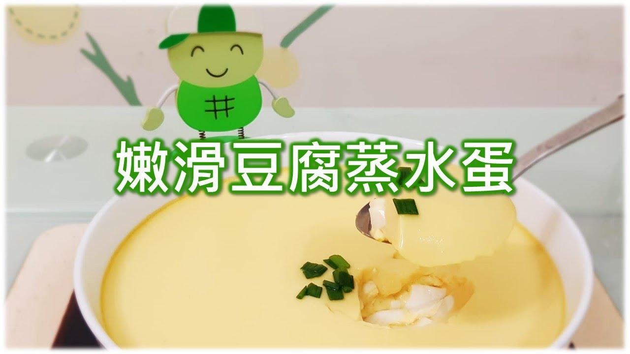 [簡易健康食譜]嫩滑豆腐蒸水蛋 • Steamed Egg with Tofu (Easy and healthy recipe) - YouTube