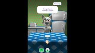 Говорящая Собака! Мой виртуальный питомец! Серия 1! Первый запуск! И первые действия!