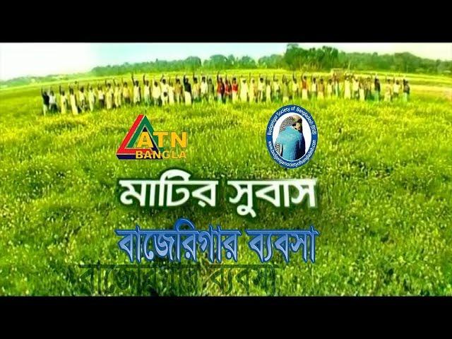 বাজেরিগার ব�যবসা নিয়ে ATN Bangla'র প�রতিবেদন - Budgerigar Society of Bangladesh - Yes Global