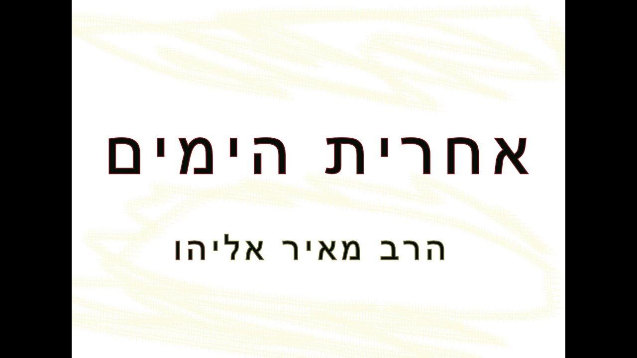 הרב מאיר אליהו   אירועי אחרית הימים   יזדים
