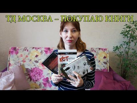 Покупка книг в магазине ТД Москва | Что я буду читать в ближайшее время