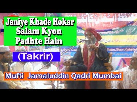 खड़े होकर सलाम क्यों पढ़ते हैं☪Jamaluddin Qadri☪ Very Important Urdu Takrir Latest Speech New Video