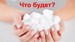 Что будет с телом если отказаться от сахара на целый год. Как жить без рафинада и пирожных?