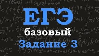 ЕГЭ по математике. Базовый уровень. Задание 3. Проценты