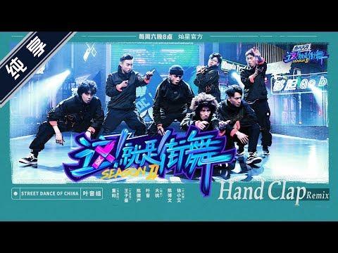 【纯享】24小时齐舞团战!韩庚考核组 队长叶音【这!就是街舞S2】EP5 20190615