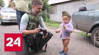 """""""Он показал горе людей"""". Пять лет назад погиб Андрей Стенин - Россия 24"""