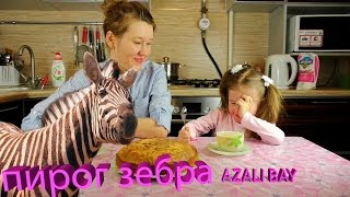 "ПИРОГ ""ЗЕБРА"" или Как Приготовить Пирог (Кекс) Зебра! Cake Zebra Готовим с мамой пирог!"