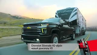 Chevrolet Silverado HD обрёл новый двигатель V8