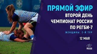 Live. Чемпионат России по регби-7 среди женских команд, 2 тур. День второй.